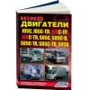 Фото книга по ремонту двигателей j08c(tp/tr), j05c(td), s05c(b/ta/tb), s05d автолитература