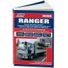 книга по ремонту hino ranger 1989-2002