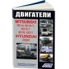 Фото книга по ремонту двигателей mitsubishi 6d14/6d14-t/6d15-t/6d16/6d17, hyundai d6br автолитература