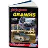 книга по ремонту mitsubishi grandis с 2004 с бензиновым двигателем 4g69(2,4)