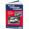 Фото книга по ремонту nissan atlas/cabstar/condor 1984-1996 автолитература