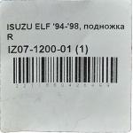 Фото подножка api iz07-1200-01 - isuzu elf '93-'03 правая подножки (ступеньки)