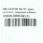 Фото накладка порога ap mb08-0900-02 - mmc fuso canter '94-'01 левая декоративные элементы