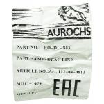 Фото рулевая тяга продольная aurochs ho-dl-803 hino ranger  45440-6370 продольные рулевые тяги