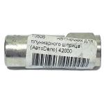 Фото наконечник для плунжерного шприца смазки автодело 42000 (м10 l40) шприц смазки