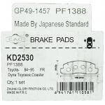 Фото колодки тормозные дисковые cac kd2530 (pf-1388, a-409, a-118) колодки дисковые
