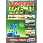 Фото книга по ремонту двигателей toyota 1g-e, 1g-fe автолитература