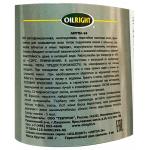 Фото смазка oilright (ойлрайт) литол-24 6090 (160г) смазки автомобильные