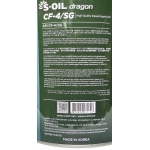 Фото масло моторное s-oil dragon cf-4/sg 5w-30 (20л) моторные масла