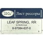 Фото рессорный лист skv 8-97084-637-0 - isuzu elf (2т) задний коренной рессоры (листы)