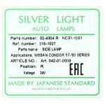 Фото повторитель поворота на дверь silverlight 02-4304r (215-1527r) - nissan diesel '87-'93 правый габарит / поворотник