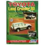 Фото книга по ремонту toyota land cruiser 80 1990-1998 (3f-e, 1fz-f, 1fz-fe) автолитература