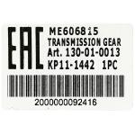 Фото первичный вал кпп zevs gps-6815 - mitsubishi canter me606815 (n=23) трансмиссия и ходовая