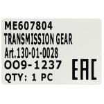 Фото вторичный вал кпп zevs gos-7253 - mitsubishi canter трансмиссия и ходовая