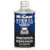 Фото очиститель дизельных форсунок hi-gear diesel jet cleaner (355мл) ремонтные и профилактические
