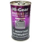 Фото промывка системы охлаждения (радиатора) hi-gear (7-минутная) 325 мл ремонтные и профилактические