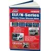 Книга по ремонту Isuzu ELF N#R, Mazda Titan, Nissan Atlas c 2000