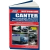 Книга по ремонту Mitsubishi Canter 1993-2002