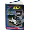 Книга по ремонту Isuzu ELF до 1993 года