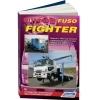 Фото книга по ремонту mitsubishi fuso fighter с 1999 автолитература