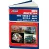 Книга по ремонту двигателей HINO H06C, H06C-T, H07C, H07C-T, H07D, EH700, EH700-TI, EP100