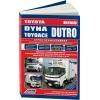 Книга по ремонту Toyota Dyna, Toyoace, Hino Dutro с 1999 дизель.