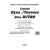 Фото книга по ремонту toyota dyna, toyoace, hino dutro с 1999 дизель. автолитература