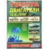 Книга по ремонту двигателей Toyota 1G-E, 1G-FE