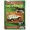Книга по ремонту Toyota Land Cruiser 80 1990-1998 (3F-E, 1FZ-F, 1FZ-FE)