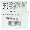 Фото вакуумный насос генератора zevs xl/zsl-01 (mmc canter me700953) тормозная система