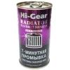 Промывка системы охлаждения (радиатора) Hi-Gear (7-минутная) 325 мл