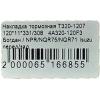 Фото тормозные накладки ibk t320-1207 120*11*331/308 (комплект 4 шт). с заклепками колодки барабанные