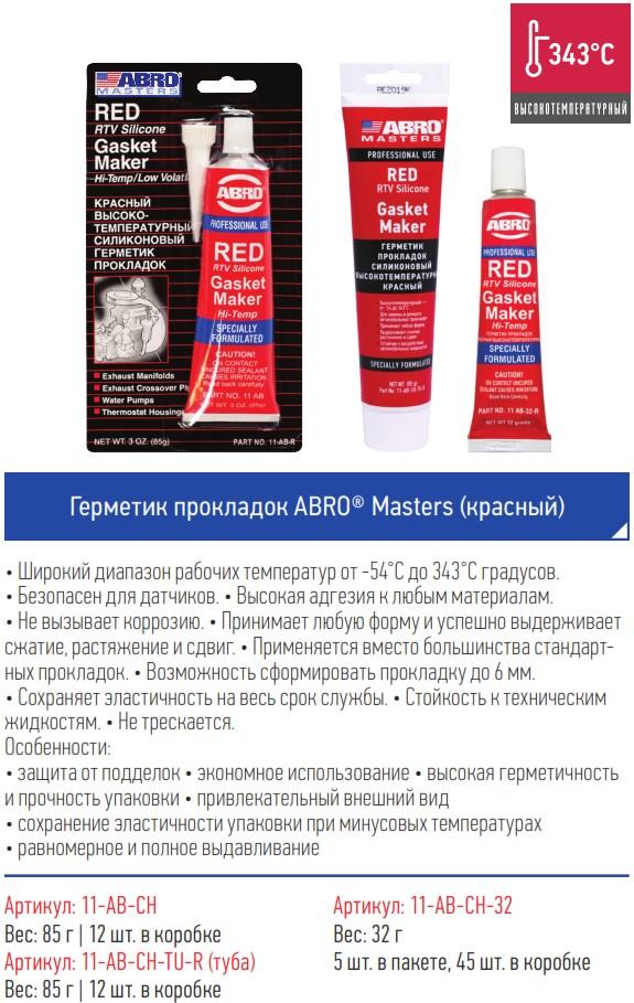 Black rtv silicone gasket maker инструкция